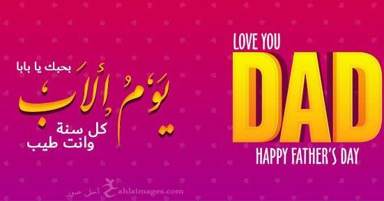 صور يوم الأب 2019 بطاقات تهنئة عيد الأب العالمي Father S Day Happy Fathers Day Greetings Fathers Day Images Happy Fathers Day