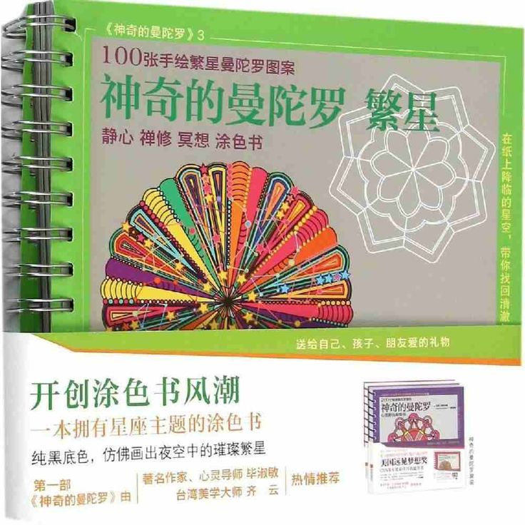 Magic Mandala stars coloring book for Children Adults Relieve Stress Picture Art Painting Drawing Colouring Book Best Gift