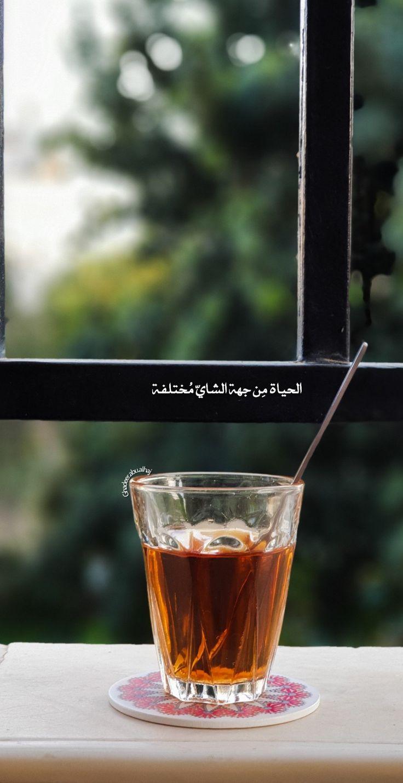 الحياة م ن جهة الشاي م ختلفة Coffee Illustration Coffee Reading Cover Photo Quotes