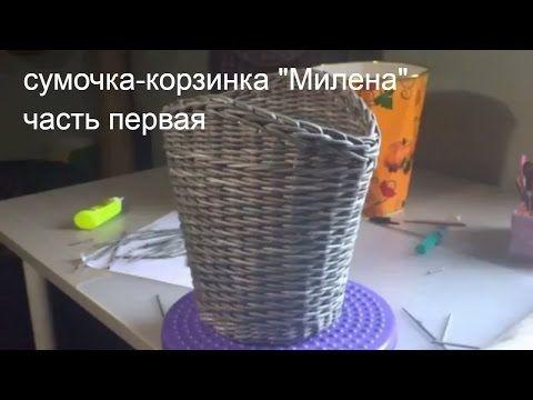 """плетение сумки-корзинки """"Милена"""" часть первая - YouTube"""