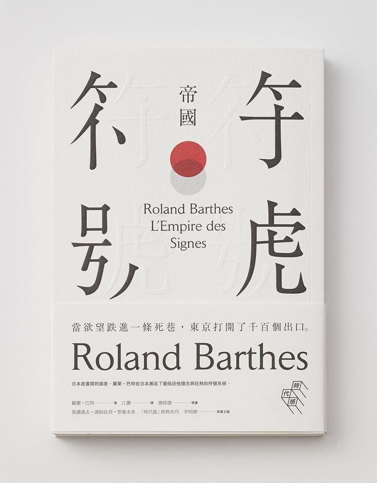 L'empire des Signes > more  Client: Rye Field Publishing Year: 2014