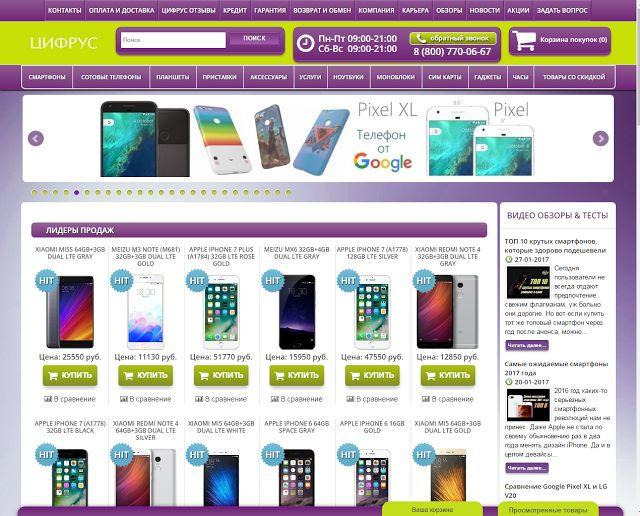 Цифрус Интернет Магазин Отзывы Покупателей Москва