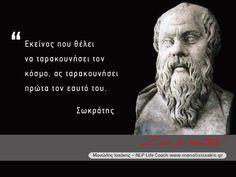 The Secret Real Truth: Διάβασε 10 ρήσεις του Σωκράτη, μαθήματα ζωής που θ...