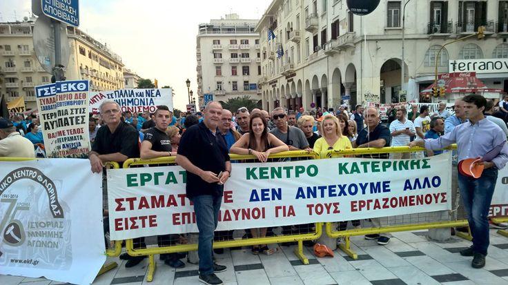 Μαζική συμμετοχή στις διαδηλώσεις στη ΔΕΘ