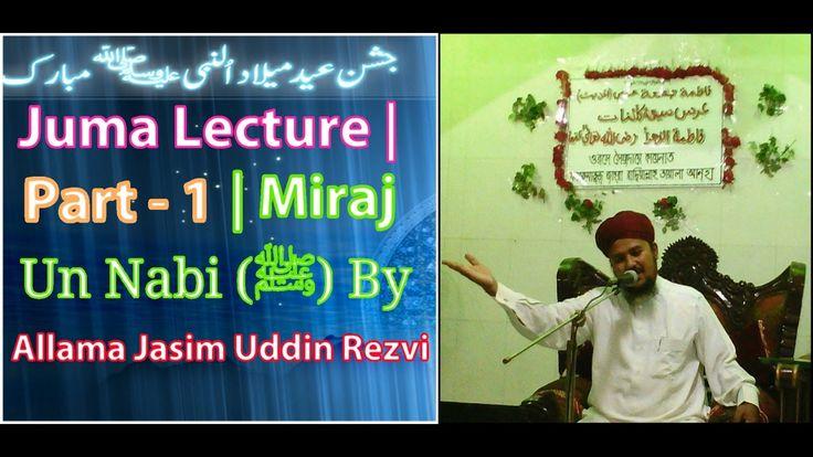 Juma Lecture | Part - 1 | Miraj Un Nabi (ﷺ) | পরয নব (ﷺ) এর মরজ | By Allama Jasim Uddin Rezvi https://youtu.be/f0I4LX_jWxU