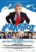 poster ΑΚΑΛΥΠΤΟΣ