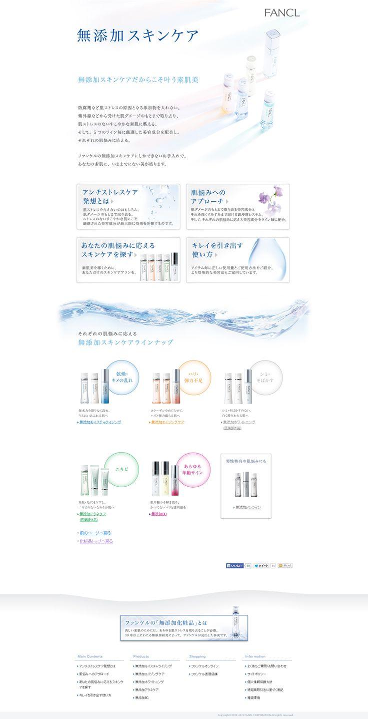 http://www.fancl.co.jp/beauty/skincare/