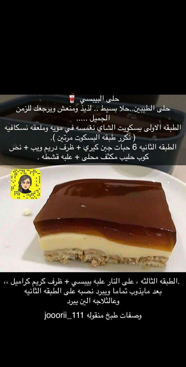 حلى البيبسي حلى الطيبين Yummy Food Dessert Food Drinks Dessert Ramadan Desserts