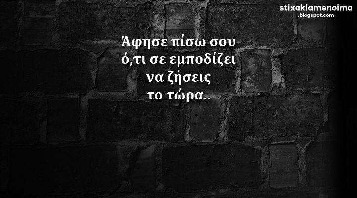 #stixakia #quotes Άφησε πίσω σου ότι σε εμποδίζει να ζήσεις το τώρα..