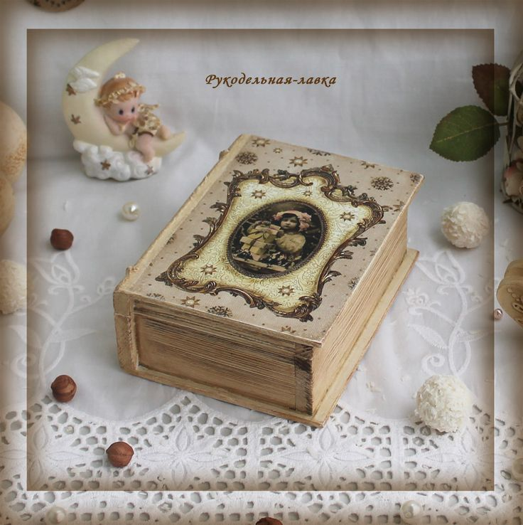 шкатулка-книга, изделие ручной работы, декупаж, искусственное старение, винтаж