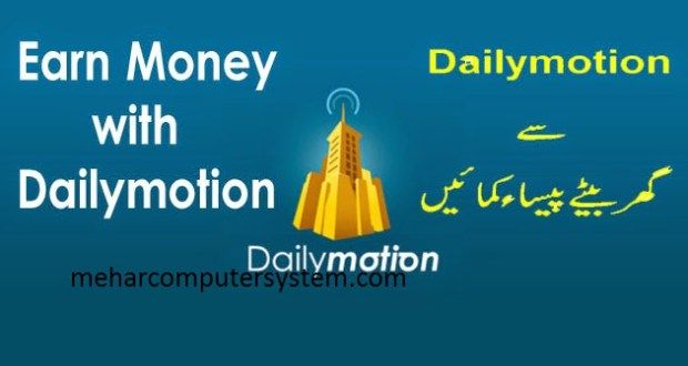 how to earn money from dailymotion in urdu 2016 how to earn money from dailymotion in urdu 2016 ho...