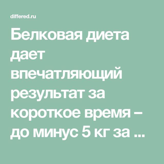 Минус Белковой Диеты. Белковая диета на неделю — минус 6 кг за 7 дней (меню на каждый день)