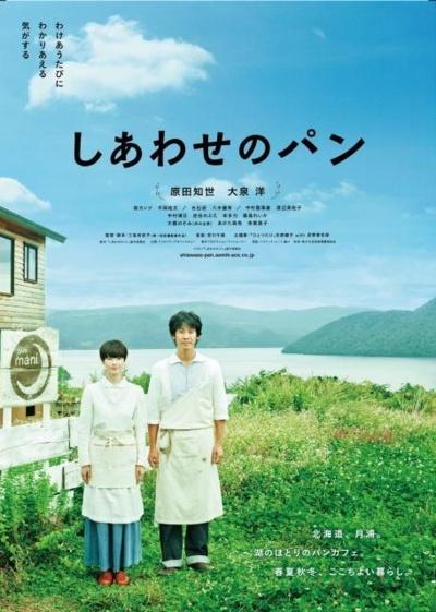 'shiawase no pan' film (tokyo) #travelcolorfully