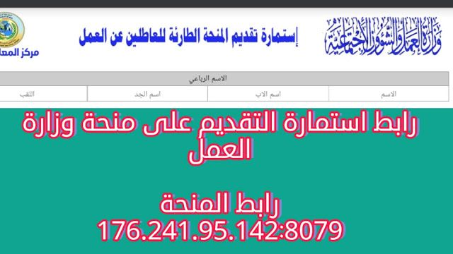 استمارة التقديم على المنحة الطارئة للعاطلين وزارة العمل والشؤون الاجتماعية العراقية 2019 Blog Posts Blog Post
