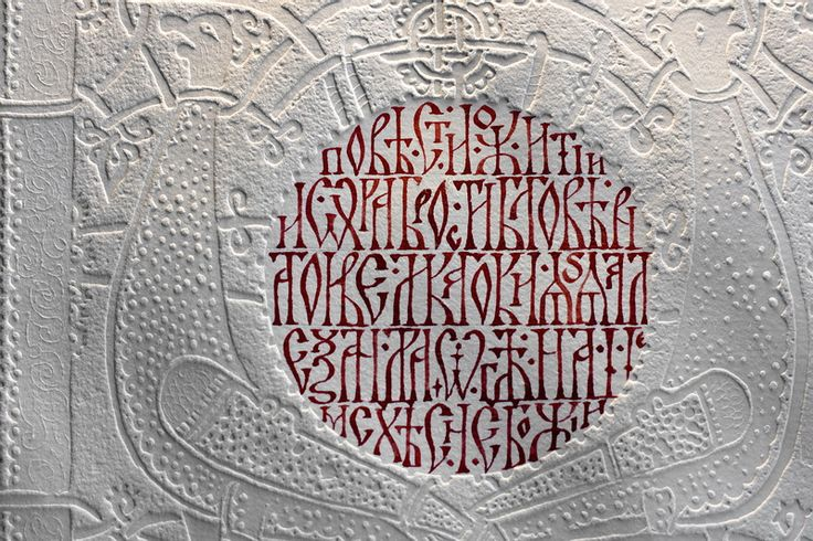 Maria Skopina Скопина Мария Russian Calligraphy Russian Vyaz. Русская Вязь. http://calligraphyschoolspb.ru Russian Calligraphy work-shops http://calligraphyschoolspb.ru / Saint-Peterburg Facebook page: https://www.facebook.com/groups/235469693245733/ Instagram: http://instagram.com/calligraphy_school