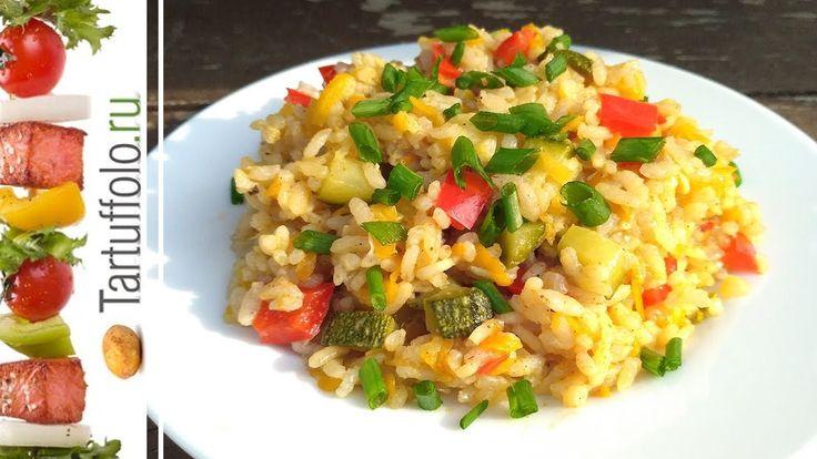 ОСОБЕННЫЙ Рис с Овощами. Секрет приготовления мега вкусного риса. - YouTube