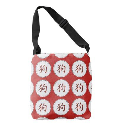 Chinese Dog Zodiac Crossbody Bag - calligraphy gifts custom personalize diy create your own