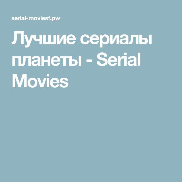 Лучшие сериалы планеты - Serial Movies