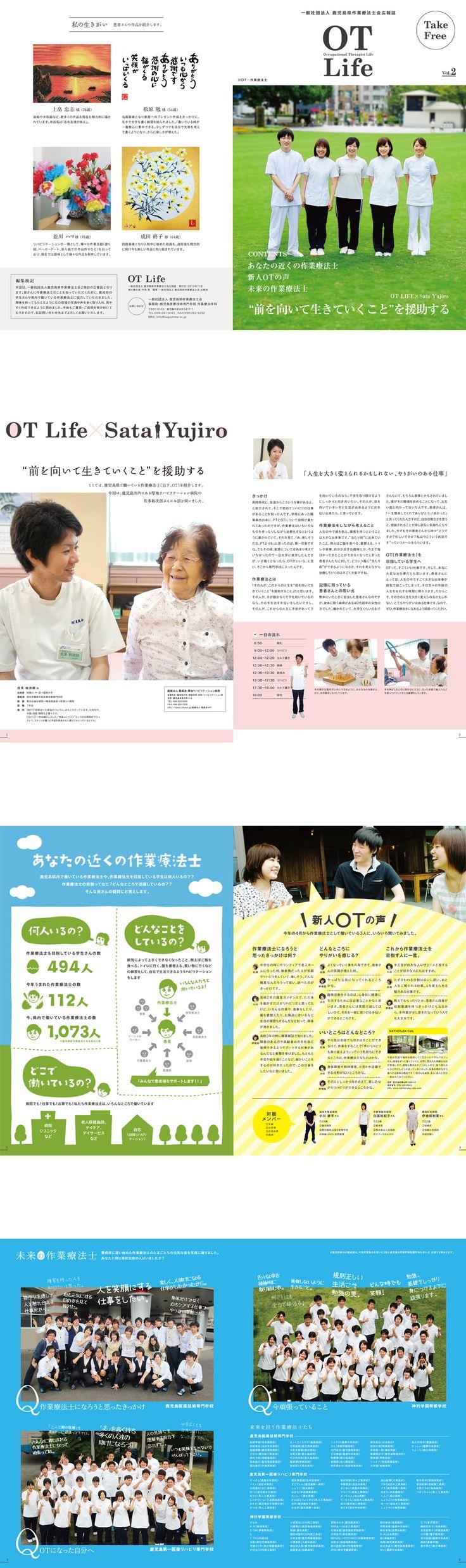 鹿児島県作業療法士会 広報誌「OT Life」vol.2 | ホームページ制作 パンフレット作成 鹿児島の制作会社クラウド