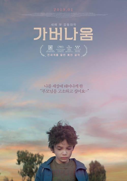 capernaum movie english subtitles download