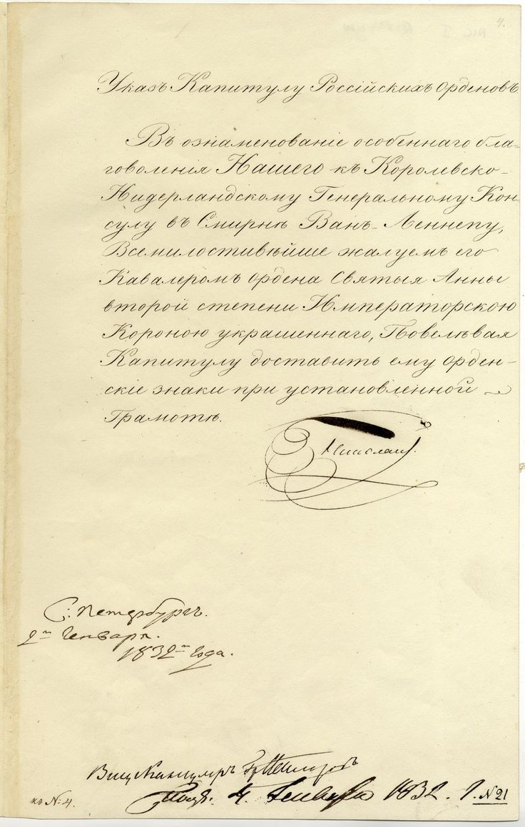 NICHOLAS I: (1796-1855) Emperor of Russia 1825-55.   D.S., Nikolai, as Emperor, in Cyrillic, one page, folio, St. Petersburg, 2nd January 1832, in Cyrillic. The elegantly penned manuscript document is a decree addressed to the Chapter of the Orders of Russia and appoints Van Lennep, the Dutch Consul-General at Smyrna, to be a 'Knight of the Order of St. Anne 2nd Class, decorated with the Imperial Crown.