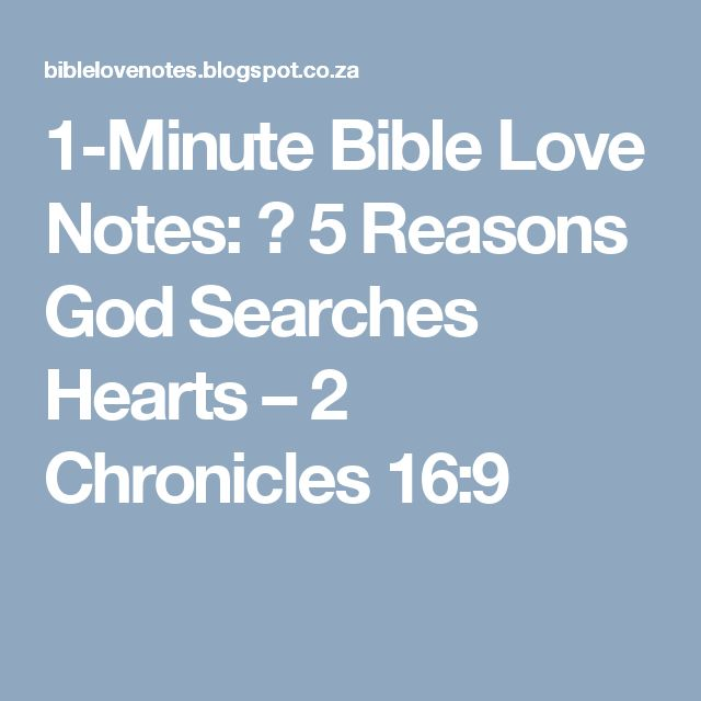 1-Minute Bible Love Notes: ♥ 5 Reasons God Searches Hearts – 2 Chronicles 16:9