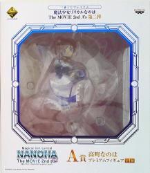 バンプレスト 一番くじプレミアム パート2 魔法少女リリカルなのはMOVIE2ndA'S A賞高町なのはフィギュア