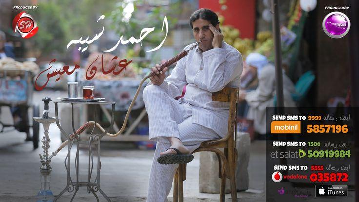 احمد شيبه عشان معيش نـسـخـة اصـلـيـة / Ahmed Sheba 3ashan ma3esh MASTER HD