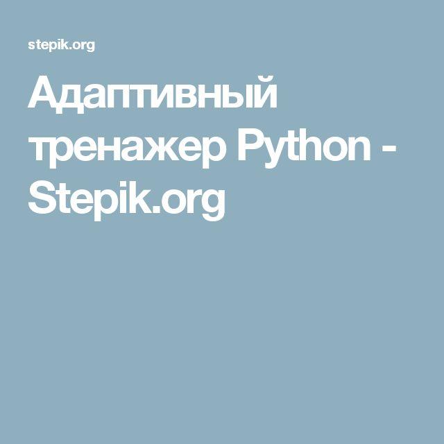 Адаптивный тренажер Python - Stepik.org