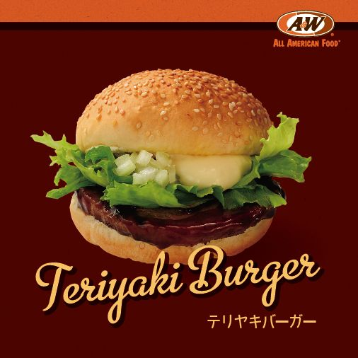 A&Wのテリヤキは肉の旨味たっぷりのビーフ!ソースも醤油をベースにコクの出る甘辛素材を加えてじっくり煮込んだ、しっかり味のバーガーです。