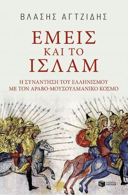 "e-Pontos.gr: Παρουσίαση του βιβλίου ""Εμείς και το Ισλάμ"" του Βλ..."