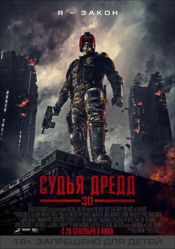 Судья Дредд 3D (Dredd)