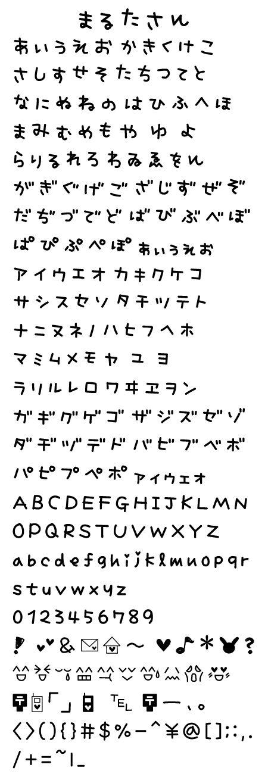 S R Hのフリーフォント「丸田さん」|FREEフォントケンサク