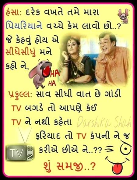 Are you sad, is you feel unhappy? Then gujarati jokes are best for you, just  visit http://gujaratijokes.net/funny-jokes-in-gujarati/