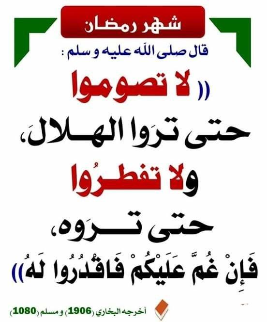 Pin By Driss Alami On Ramadan Words Quotes Ramadan Words