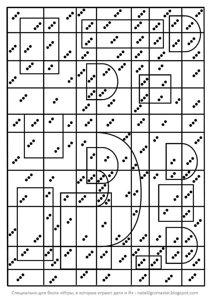 01_bukva_D18B_nataliigromaster.jpg (1138×1600) Math