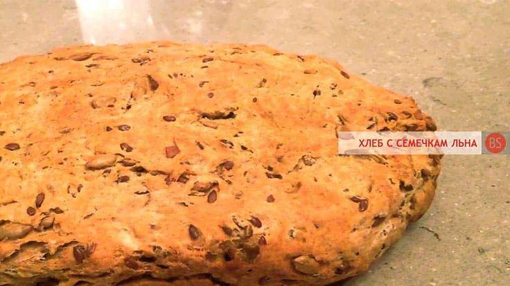 Мы расскажем как приготовить низкокалорийный хлеб с семечками льна и подсолнечника в духовке.