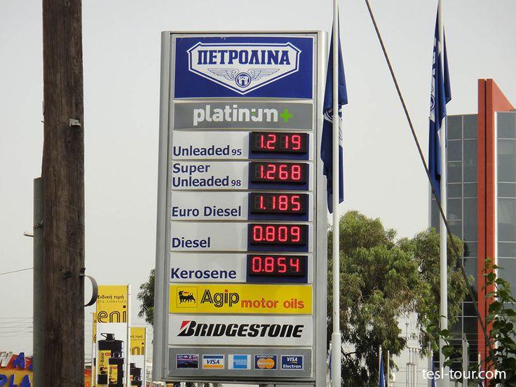 Сколько стоит бензин на Кипре? Керосин, Дизель, Евродизель, 95, 98. Смотрите сами, цены в евро | ПУТЕШЕСТВИЯ ПО МИРУ