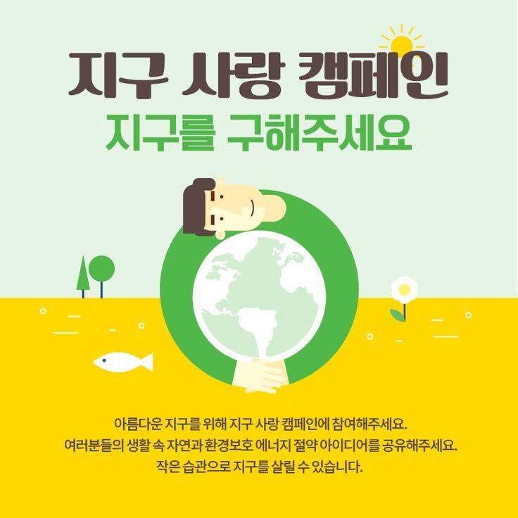 지구 사랑 캠페인 / SNS 배너 / SNS 템플릿 / 디자인 템플릿 /  망고보드