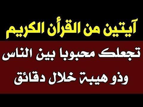 آيتين من القرآن تجعلك محبوبا في كل مكان وذوا هيبة سيحبك ويهابك كل شخص يراك شاهد الفيديو ولن Islamic Inspirational Quotes Islamic Love Quotes Islamic Phrases