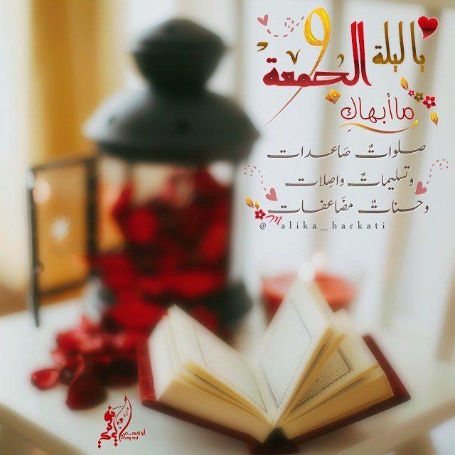 62 Likes 11 Comments Malika Harkati Malika Harkati On Instagram يا ليلة الجمعة ماأبهاك صلوات Blessed Friday Islamic Pictures Islam Quran