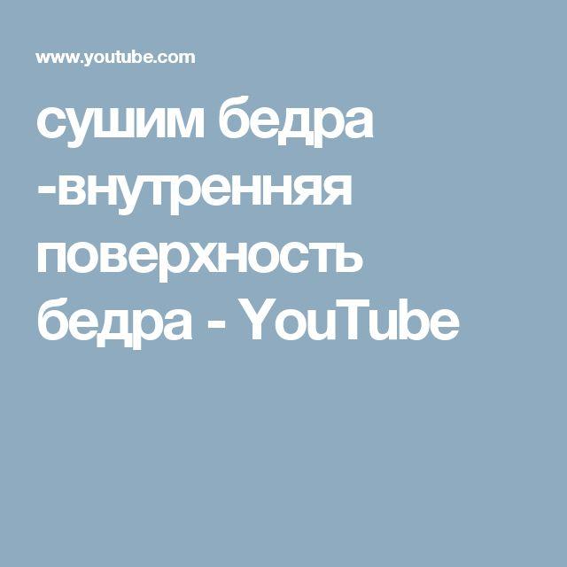 сушим бедра -внутренняя поверхность бедра - YouTube
