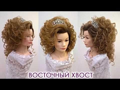 """Свадебная причёска на длинные волосы в стиле """" Восточный хвост """" - YouTube"""