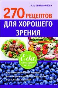 Синельникова А.А. - 270 рецептов для хорошего зрения