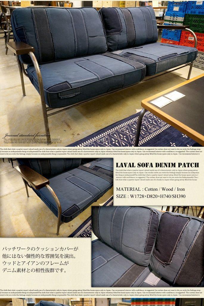LAVAL SOFA DENIM PATCH journal standard Furniture デザイナーズ家具 デザインインテリア雑貨 BICASA(ビカーサ) 送料無料 家具通販 激安ショップソファ3Pソファ