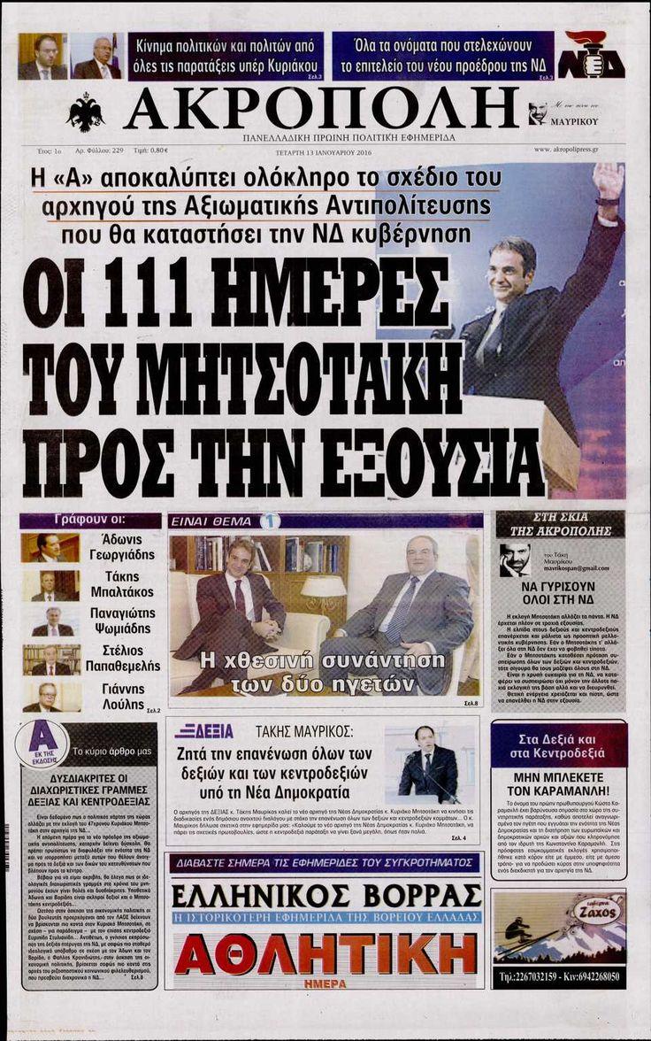 Εφημερίδα Η ΑΚΡΟΠΟΛΗ - Τετάρτη, 13 Ιανουαρίου 2016
