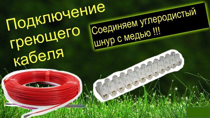Подключение греющего кабеля, как соединить греющий кабель