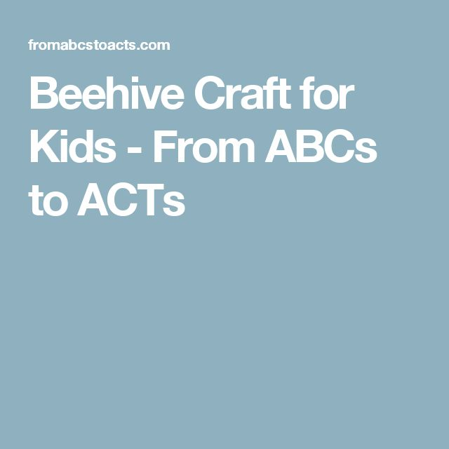 Beehive Craft for Kids - From ABCs to ACTs