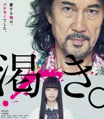 Watch The World of Kanako HD Streaming