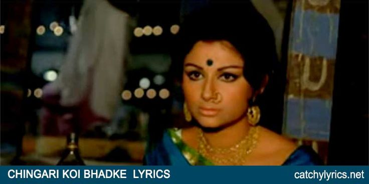 Chingari Koi Bhadke Lyrics: The most lovely old romantic song lyrics from the movie Amar Prem. The song is sung by Kishore Kumar and the [Read More...]
